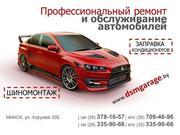 Ремонт и обслуживание автомобилей в Минске