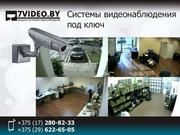 Системы видеонаблюдения под ключ.