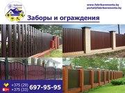 Установка заборов и ограждений в Минске и области