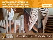 Изготовление лестницы для дома,  коттеджа,  дачи,  двухуровневых квартир