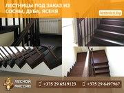 Лестницы под заказ из сосны,  дуба,  ясеня