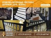 Отделка бетонных лестниц деревом (дуб,  ясень)
