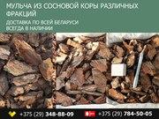 Мульча из коры сосны различных фракций Минск