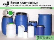 Бочки пластиковые от 60 до 240 литров