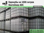 Еврокубы на 1000 л в наличии