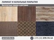 Ламинат и прочие напольные покрытия от эконом до премиум класса.