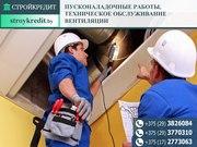 Пусконаладочные работы,  техническое обслуживание вентиляции