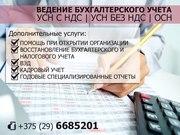 Бухгалтерский учет для юридических лиц и ИП