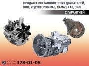 Продажа восстановленных двигателей,  КПП,  редукторов МАЗ,  КамАЗ,  ГаЗ