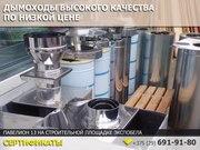 Дымоходы высокого качества по низкой цене. Минск