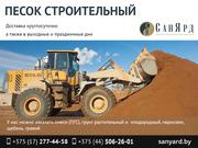 Песок строительный. Доставка. РБ