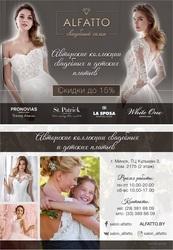 Свадебные платья. Детские платья
