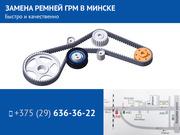 Замена ремней ГРМ в Минске