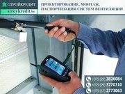 Проектирование и паспортизация систем вентиляции