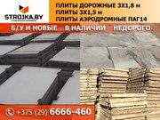 Плиты дорожные 3х1, 8 метра б/у