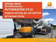Аренда мини бетононасоса Putzmeister