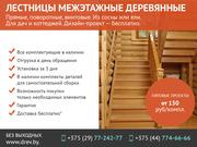 Лестницы межэтажные деревянные в Минске