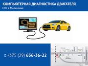 Компьютерная диагностика двигателя.