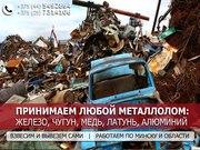 Прием авто,  бытовой техники на металл. Минск
