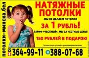 Натяжные потолки в рассрочку от 4 до 8 месяцев. Минск