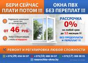 Изготовление,  ремонт и регулировка окон ПВХ. Минск
