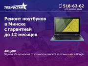 Ремонт ноутбуков в Минске с гарантией до 12 месяцев