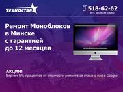 Ремонт Моноблоков в Минске с гарантией до 12 месяцев.
