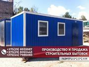 Производство и продажа строительных бытовок РБ