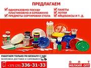 Пластиковая и бумажная одноразовая посуда в Беларуси