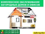 Комплексное обслуживание загородных домов и офисов