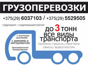 Грузоперевозки по Минску и Беларуси до 3 тонн. Грузчики.