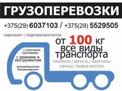 Грузоперевозки любой подъемности от 100 кг до 40 тонн. Недорого
