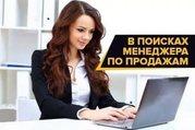 Требуется Менеджер по продажам. Минск