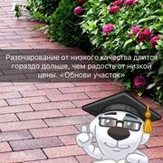 Укладка тротуарной плитки от 50м2 Боровляны/Минск