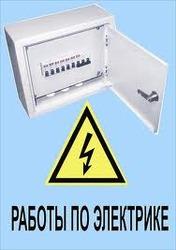 электрик круглосуточно в Минске