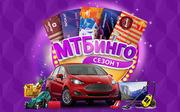 МТБинго в Е-Техно и ТЕХНО Плюс