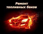Ремонт Топливных Баков в Минске