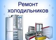 Ремонт холодильников в Минске. Только качественные запчасти. Звоните