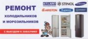 Быстрый ремонт холодильников любой сложности с выездом на дом. Звоните