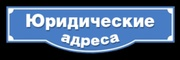 Юр.адрес почти все районы Минска