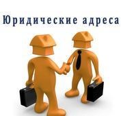 Юридический адрес в Минске