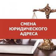 Юридический адрес по скромной цене