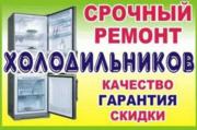 Цена и качество ремонта холодильника Вас приятно удивит. Звоните
