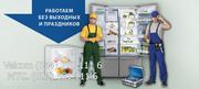 Срочный ремонт холодильников у Вас дома. Минск и пригород. Звоните