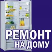 Ремонт холодильников 7 дней в неделю. Гарантия. Выгодная цена.
