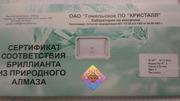 бриллиант сертифицированный продам