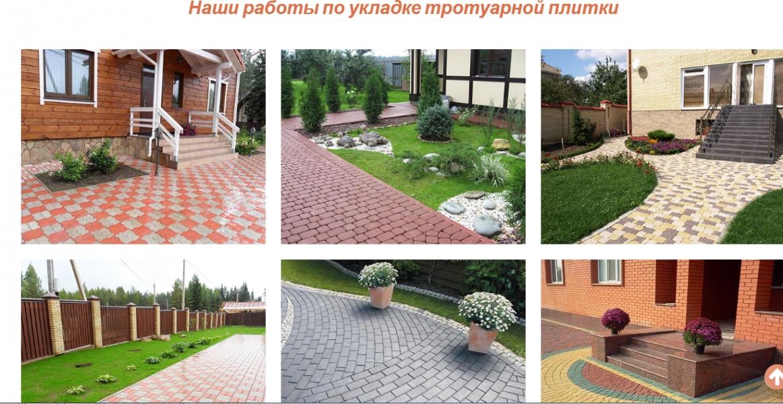 Укладка тротуарной плитки от 40м2 в Воложинском районе