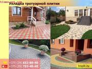 Укладка тротуарной плитки от 40м2 Городея-Несвиж-Снов