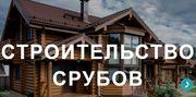 СРУБЫ:4х6, 6х6, 6х8, 7х9, 8х8 под дом и баню новые