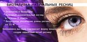 Биозавивка ресниц,  в Октябрьском районе ул.Асаналиева